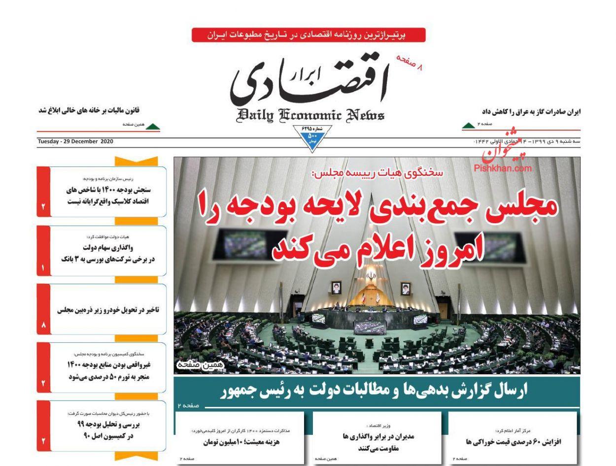 عناوین اخبار روزنامه ابرار اقتصادی در روز سهشنبه ۹ دی