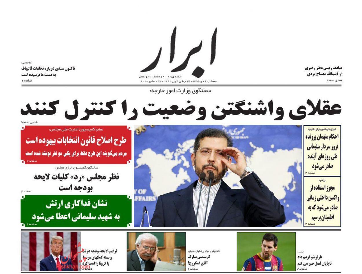 عناوین اخبار روزنامه ابرار در روز سهشنبه ۹ دی
