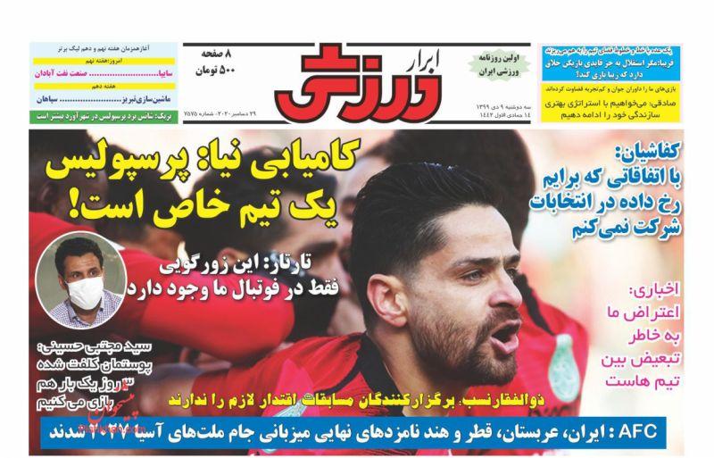 عناوین اخبار روزنامه ابرار ورزشى در روز سهشنبه ۹ دی