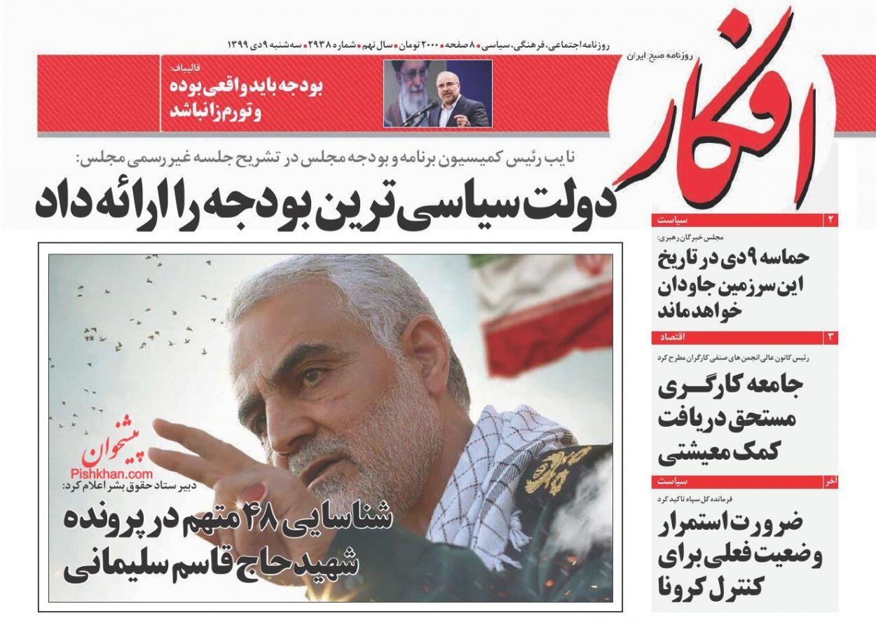 عناوین اخبار روزنامه افکار در روز سهشنبه ۹ دی