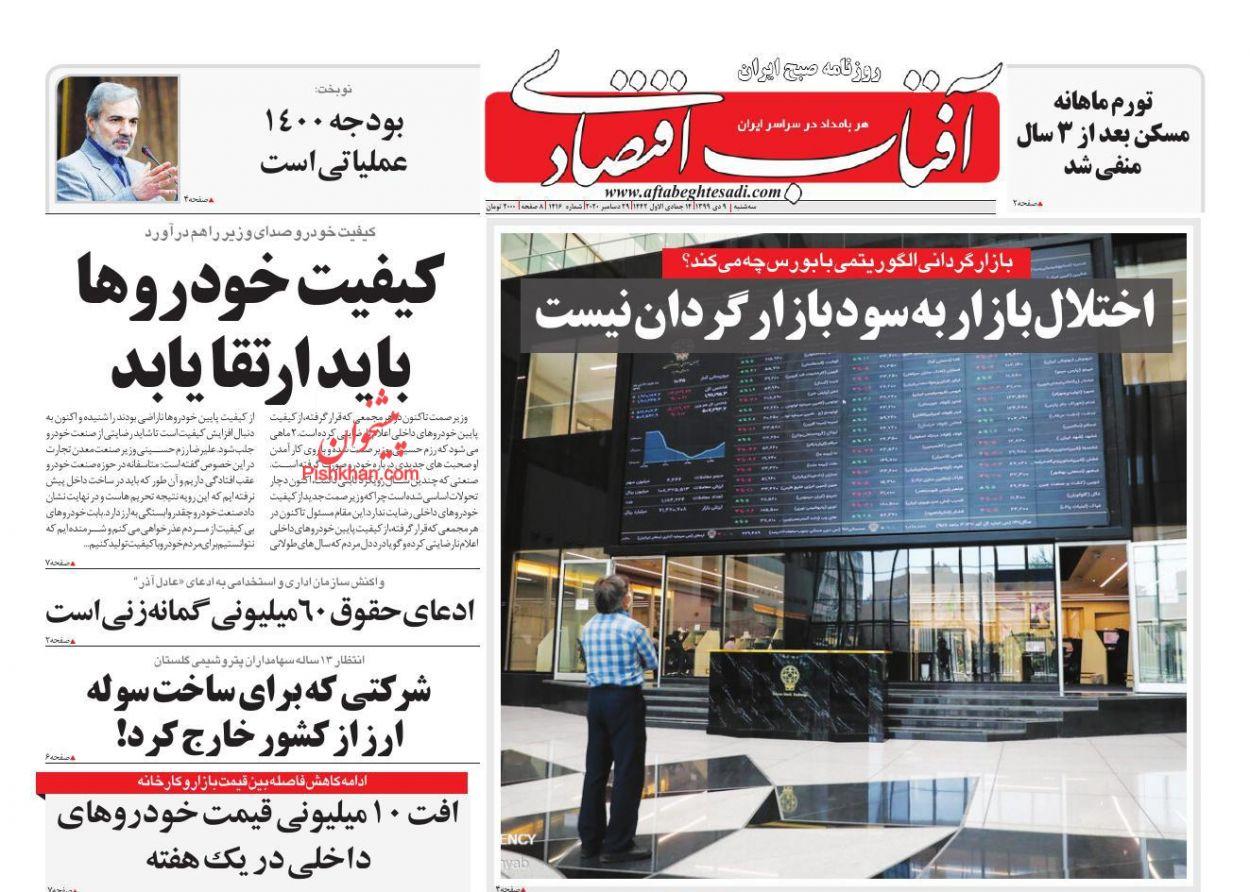 عناوین اخبار روزنامه آفتاب اقتصادی در روز سهشنبه ۹ دی