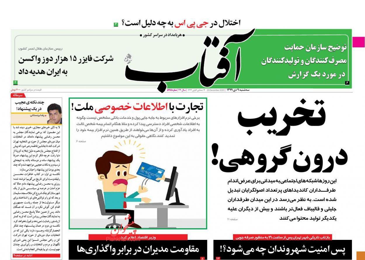 عناوین اخبار روزنامه آفتاب یزد در روز سهشنبه ۹ دی