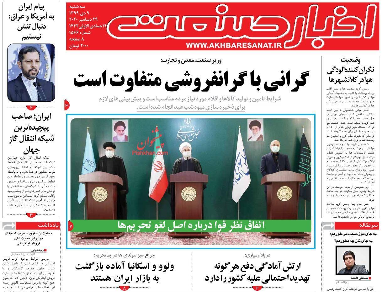 عناوین اخبار روزنامه اخبار صنعت در روز سهشنبه ۹ دی