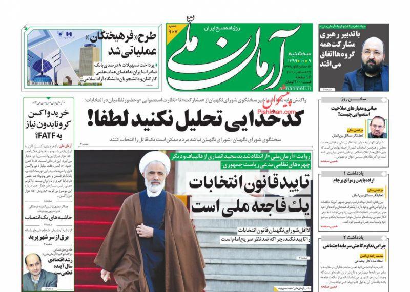 عناوین اخبار روزنامه آرمان ملی در روز سهشنبه ۹ دی