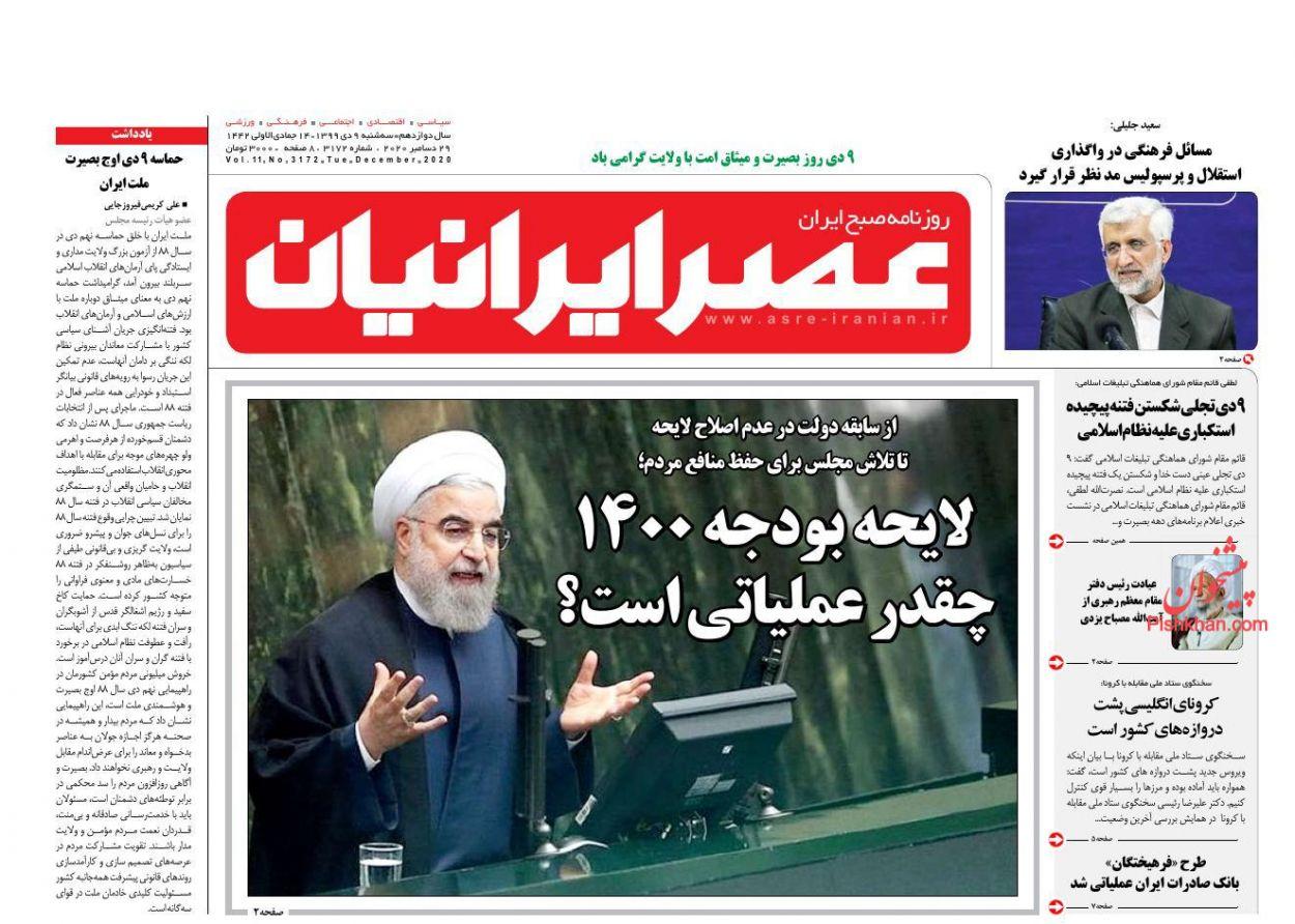 عناوین اخبار روزنامه عصر ایرانیان در روز سهشنبه ۹ دی