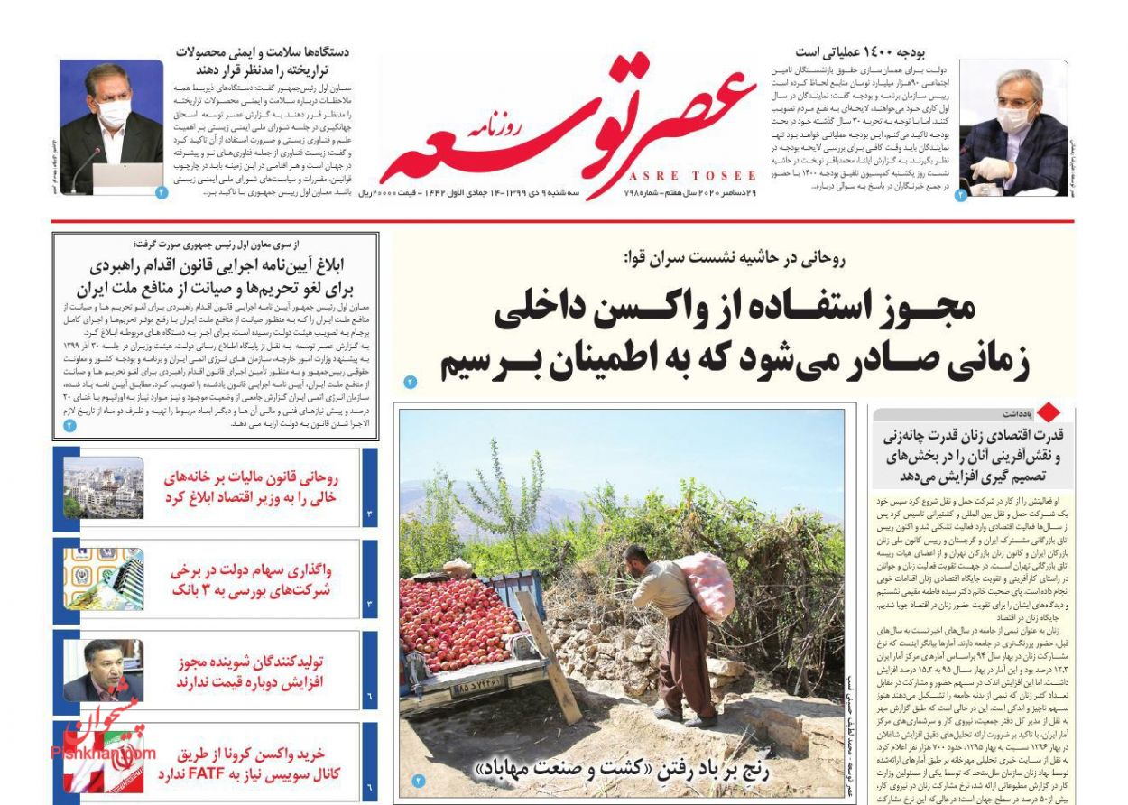 عناوین اخبار روزنامه عصر توسعه در روز سهشنبه ۹ دی