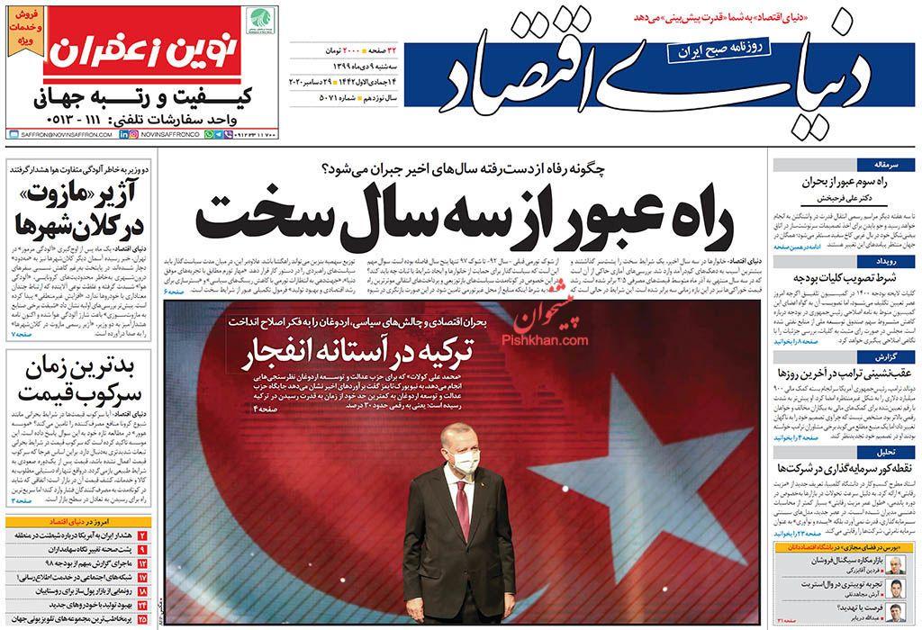 عناوین اخبار روزنامه دنیای اقتصاد در روز سهشنبه ۹ دی