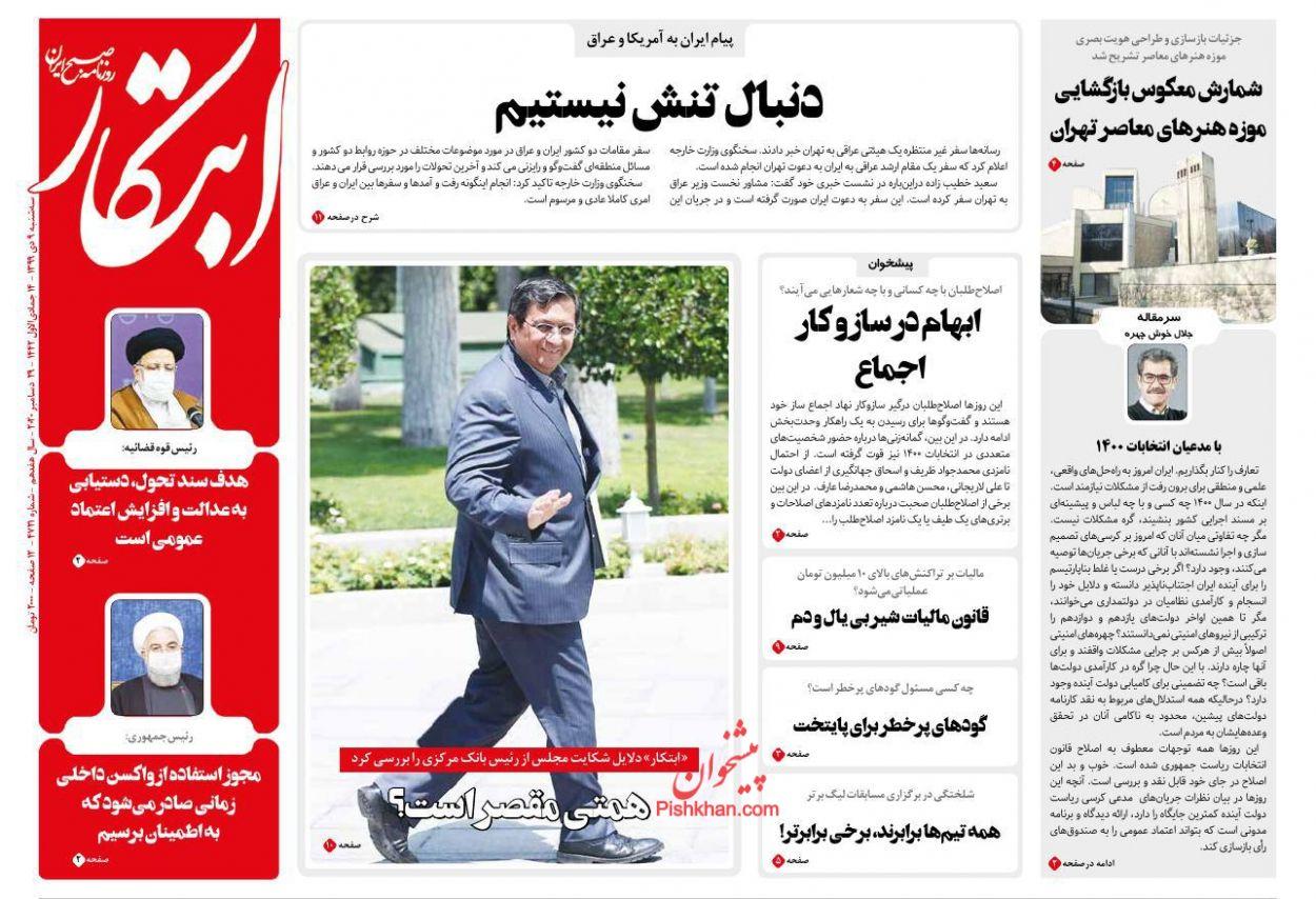 عناوین اخبار روزنامه ابتکار در روز سهشنبه ۹ دی
