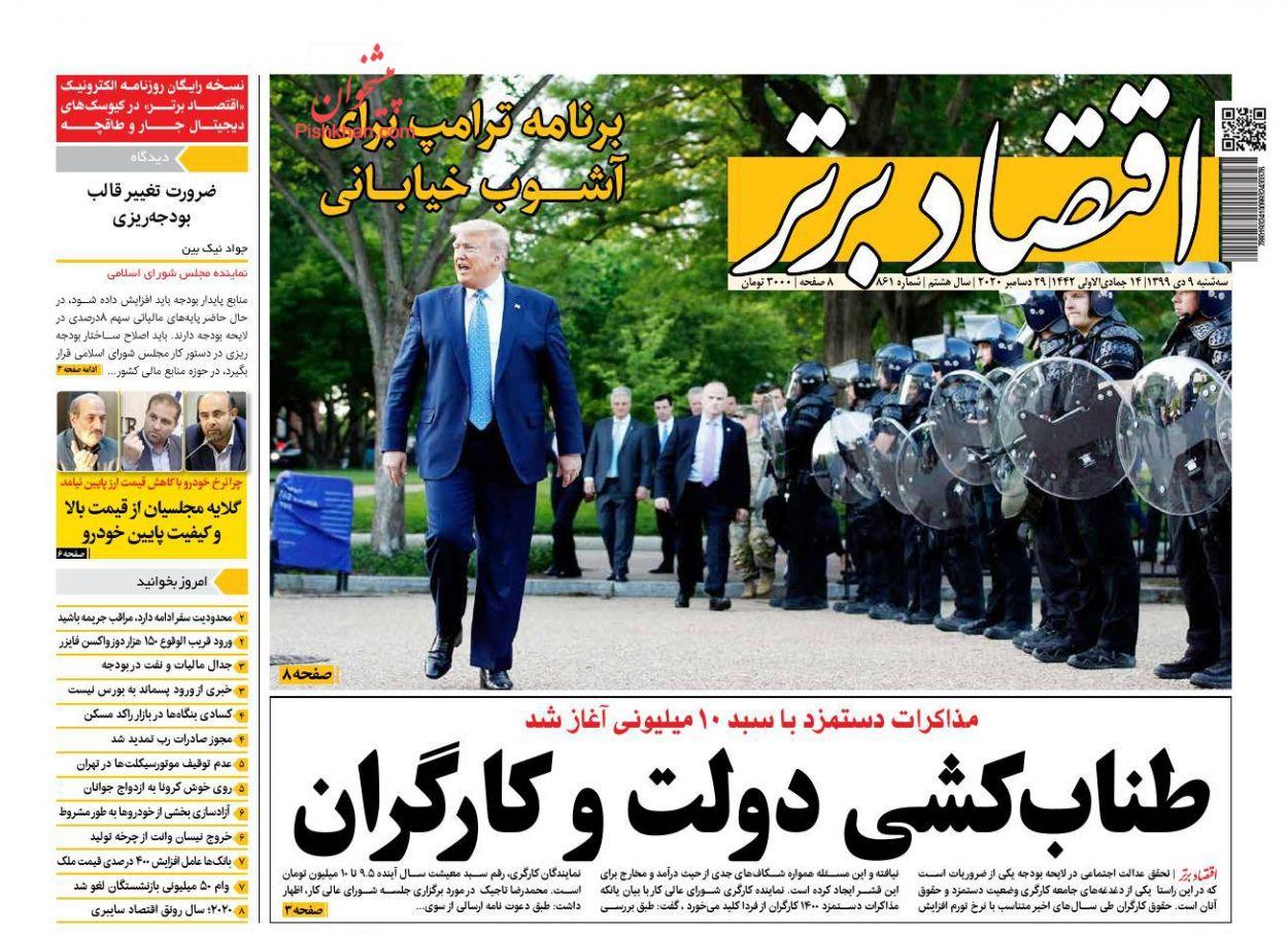 عناوین اخبار روزنامه اقتصاد برتر در روز سهشنبه ۹ دی