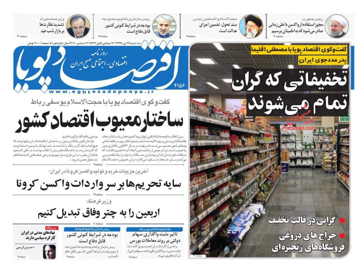 عناوین اخبار روزنامه اقتصاد پویا در روز سهشنبه ۹ دی