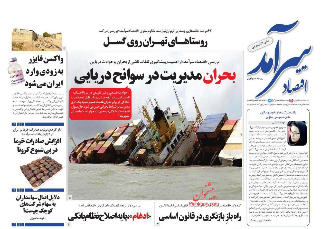 عناوین اخبار روزنامه اقتصاد سرآمد در روز سهشنبه ۹ دی