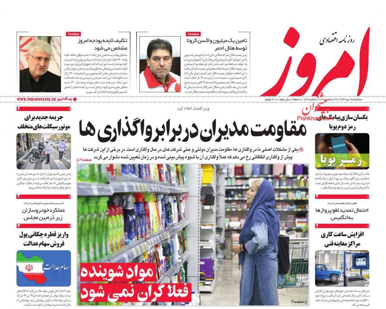 عناوین اخبار روزنامه امروز در روز سهشنبه ۹ دی