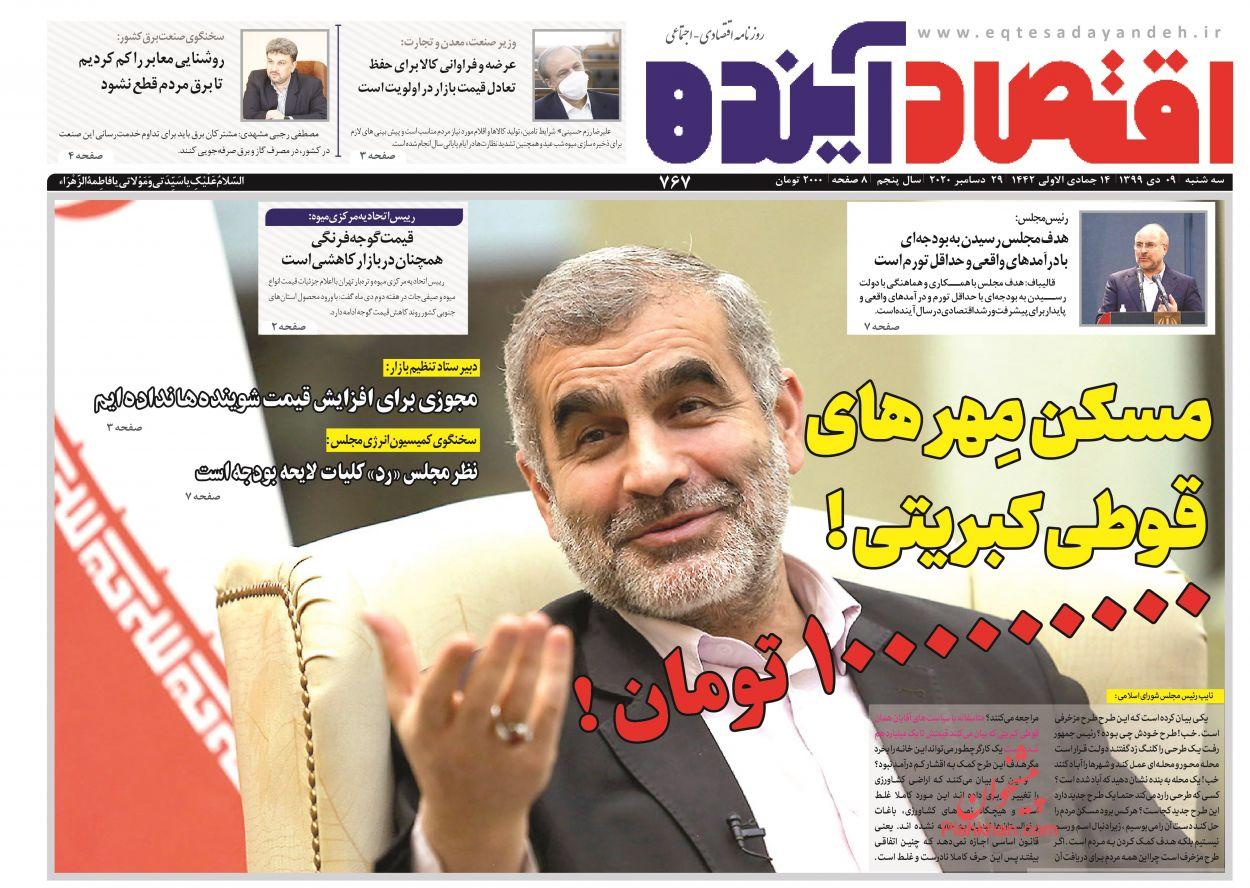 عناوین اخبار روزنامه اقتصاد آینده در روز سهشنبه ۹ دی