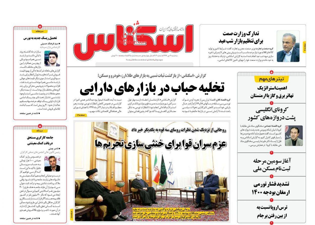 عناوین اخبار روزنامه اسکناس در روز سهشنبه ۹ دی