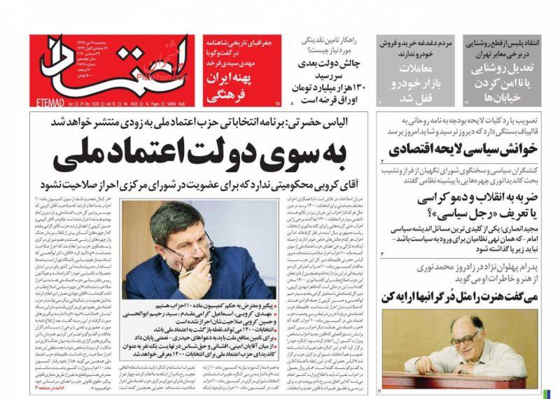 عناوین اخبار روزنامه اعتماد در روز سهشنبه ۹ دی