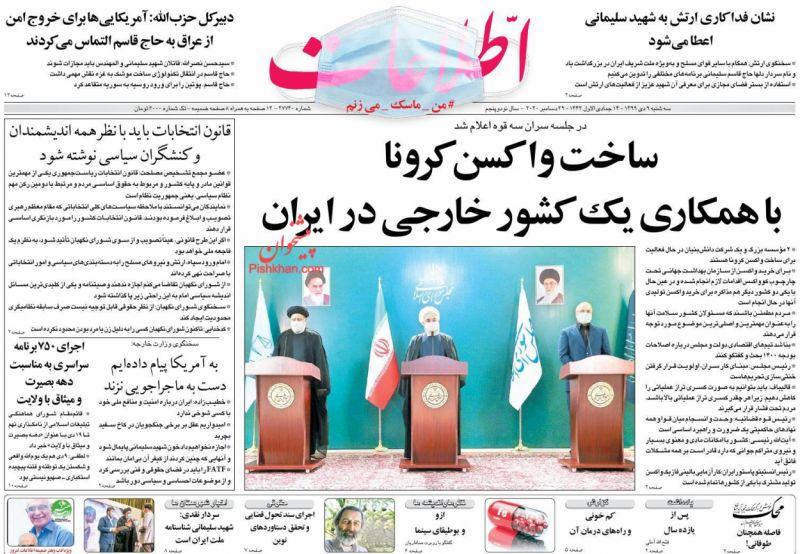 عناوین اخبار روزنامه اطلاعات در روز سهشنبه ۹ دی