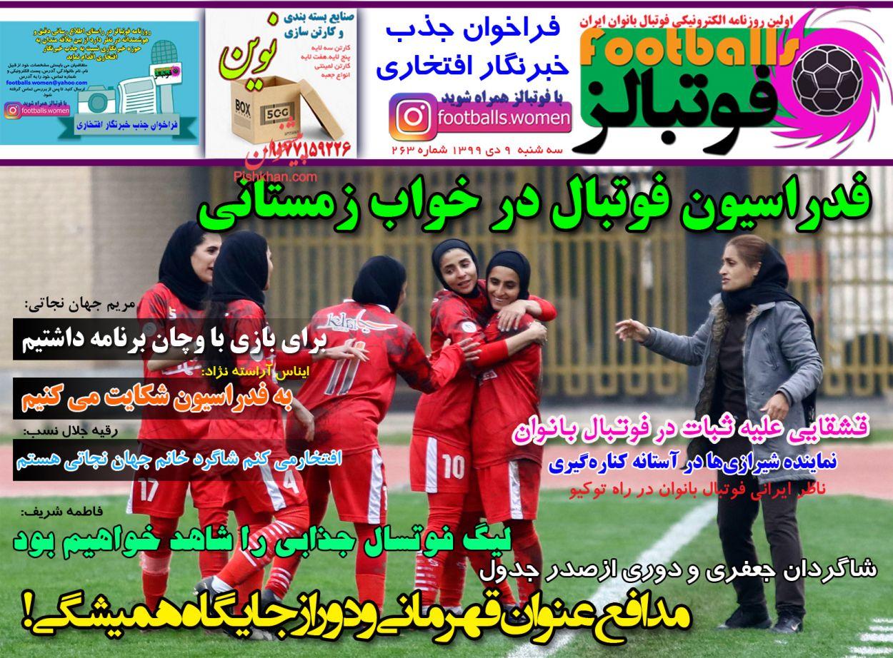 عناوین اخبار روزنامه فوتبالز در روز سهشنبه ۹ دی