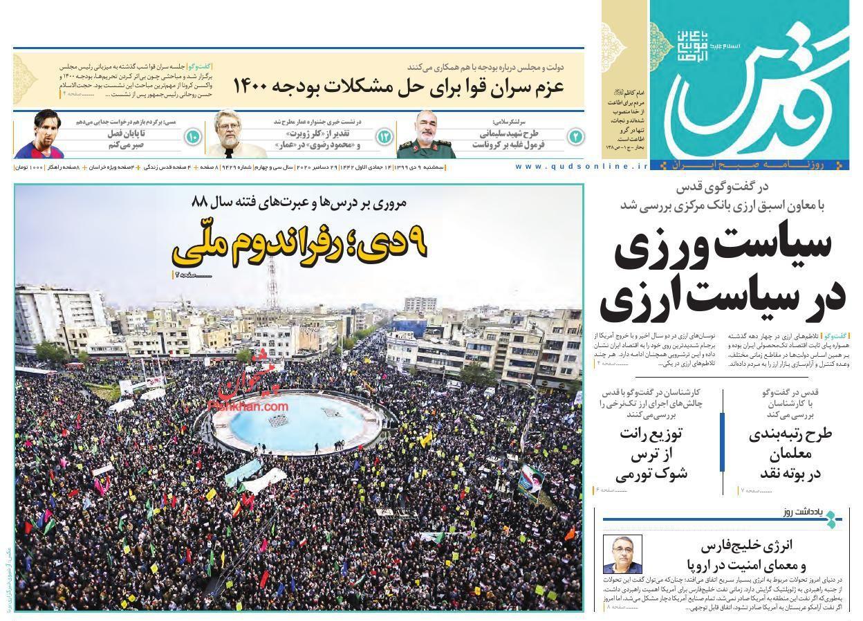 عناوین اخبار روزنامه قدس در روز سهشنبه ۹ دی