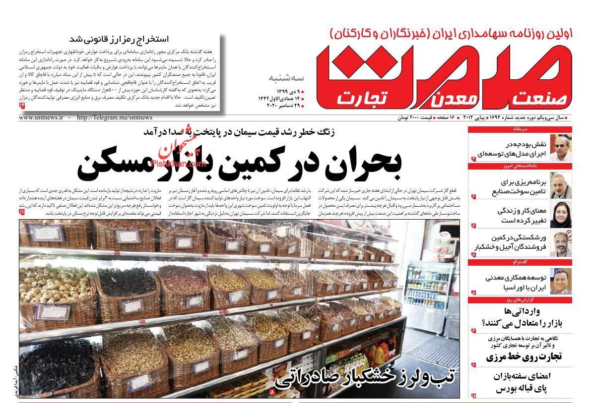 عناوین اخبار روزنامه صمت در روز سهشنبه ۹ دی