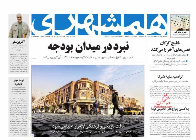 عناوین اخبار روزنامه همشهری در روز سهشنبه ۹ دی