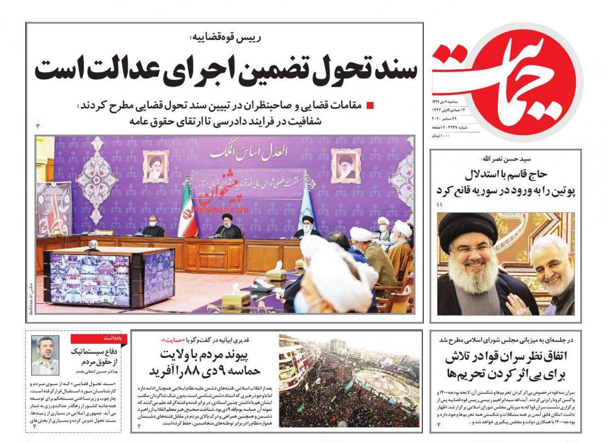 عناوین اخبار روزنامه حمایت در روز سهشنبه ۹ دی