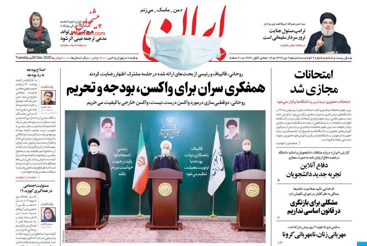 عناوین اخبار روزنامه ایران در روز سهشنبه ۹ دی