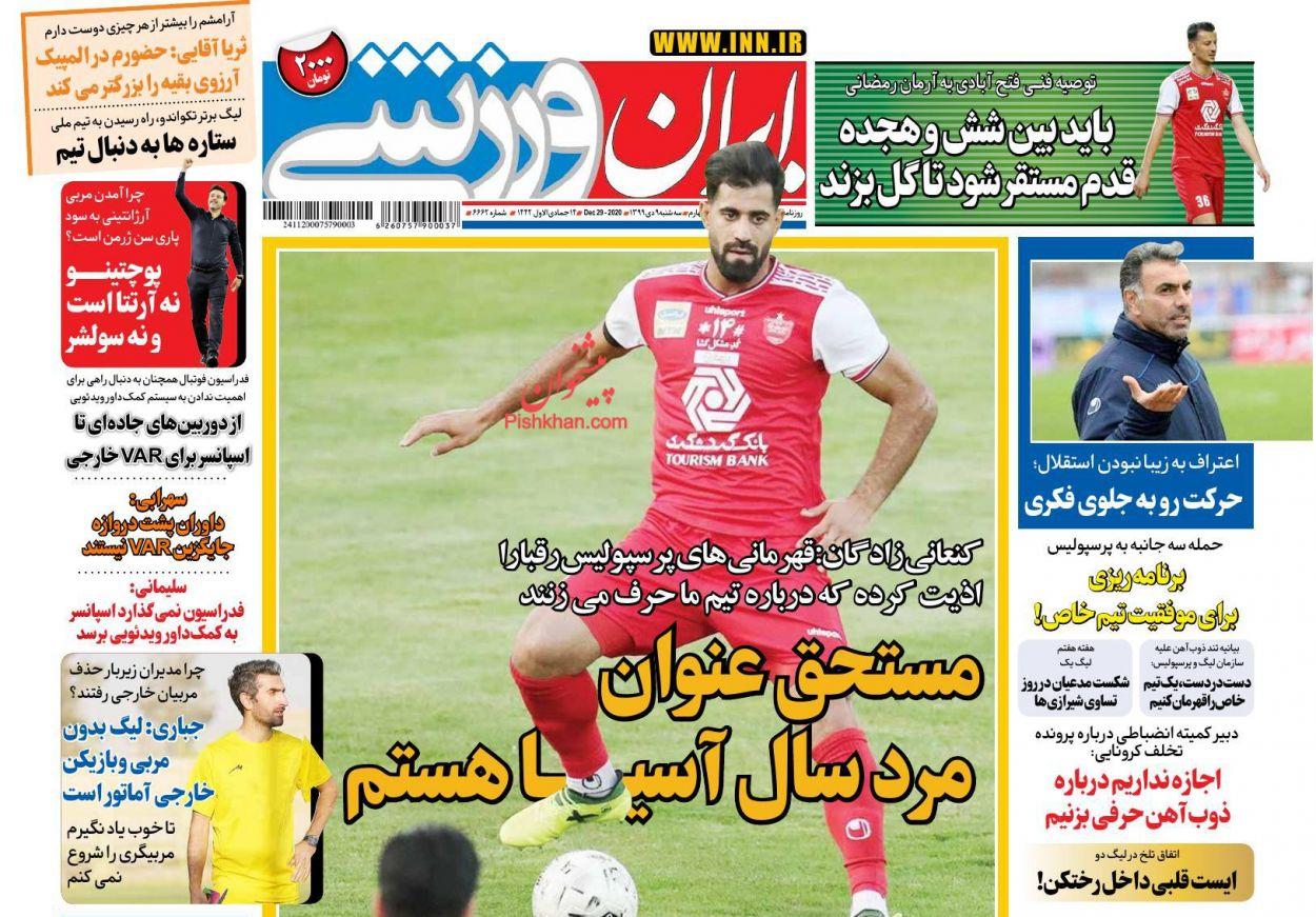 عناوین اخبار روزنامه ایران ورزشی در روز سهشنبه ۹ دی