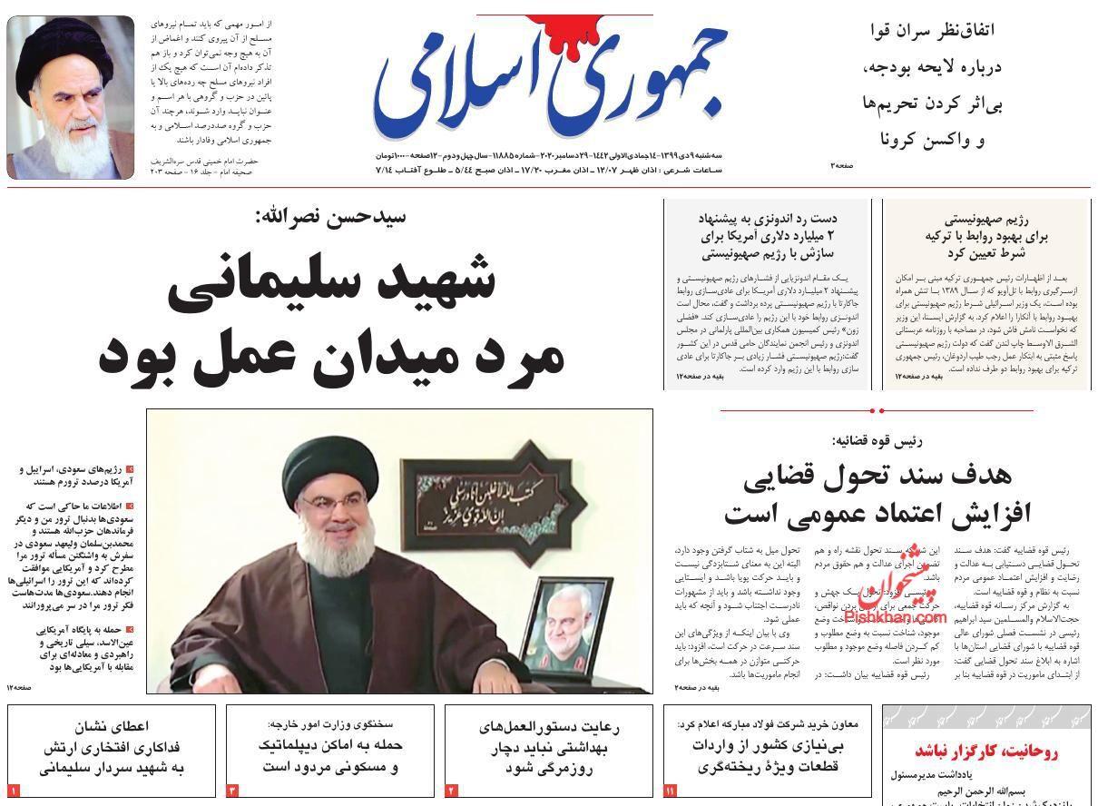 عناوین اخبار روزنامه جمهوری اسلامی در روز سهشنبه ۹ دی