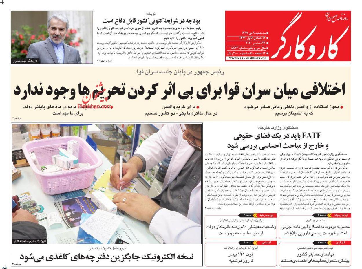 عناوین اخبار روزنامه کار و کارگر در روز سهشنبه ۹ دی
