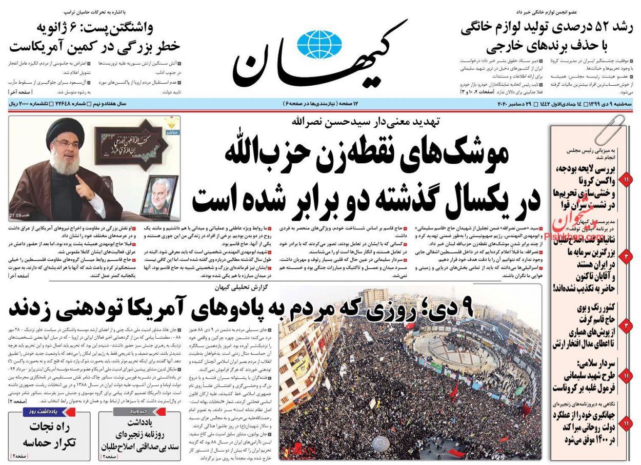 عناوین اخبار روزنامه کيهان در روز سهشنبه ۹ دی