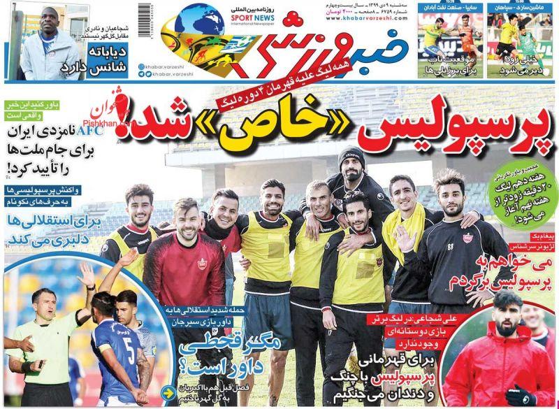 عناوین اخبار روزنامه خبر ورزشی در روز سهشنبه ۹ دی