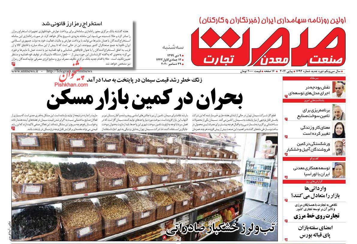 عناوین اخبار روزنامه روزگار معدن در روز سهشنبه ۹ دی