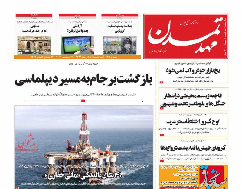 عناوین اخبار روزنامه مهد تمدن در روز سهشنبه ۹ دی