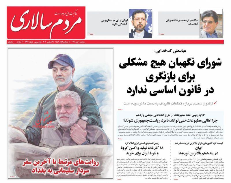 عناوین اخبار روزنامه مردم سالاری در روز سهشنبه ۹ دی