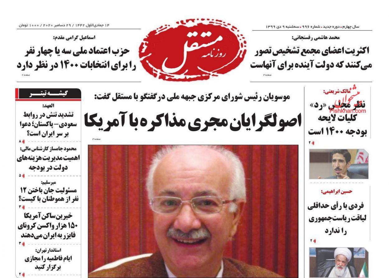 عناوین اخبار روزنامه مستقل در روز سهشنبه ۹ دی