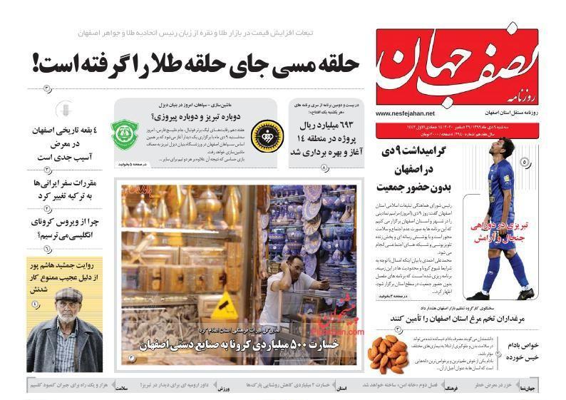 عناوین اخبار روزنامه نصف جهان در روز سهشنبه ۹ دی