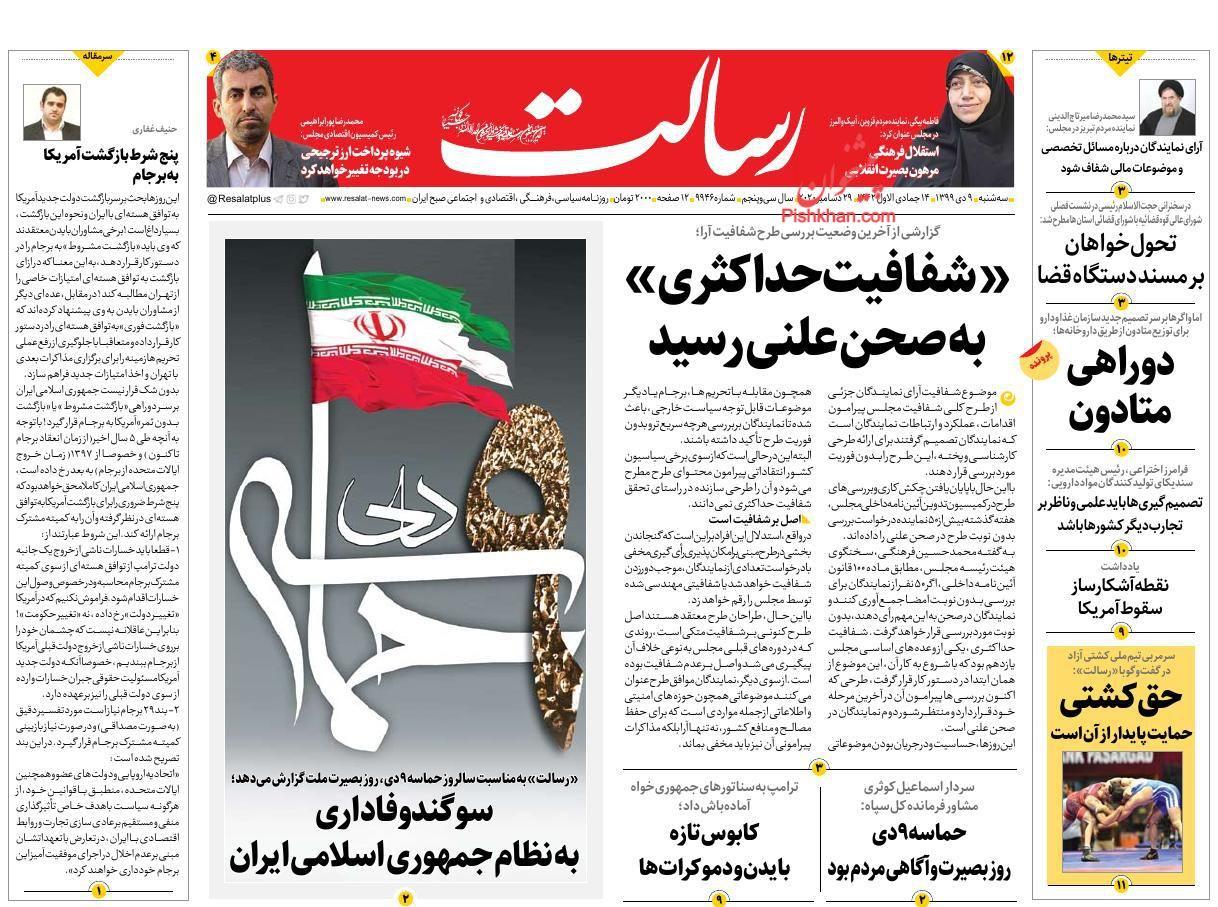عناوین اخبار روزنامه رسالت در روز سهشنبه ۹ دی