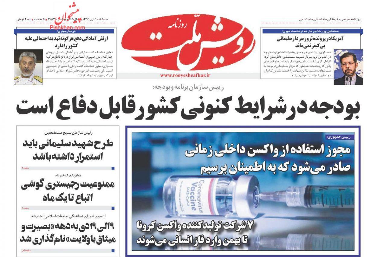 عناوین اخبار روزنامه رویش ملت در روز سهشنبه ۹ دی