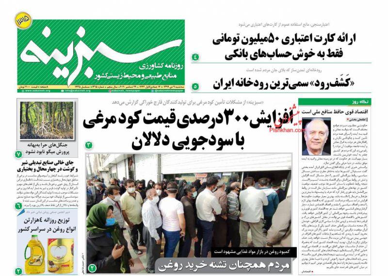 عناوین اخبار روزنامه سبزینه در روز سهشنبه ۹ دی
