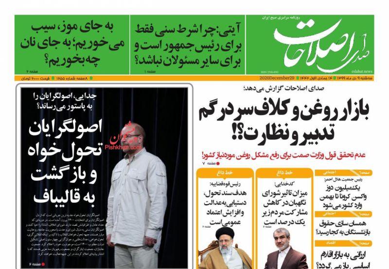 عناوین اخبار روزنامه صدای اصلاحات در روز سهشنبه ۹ دی