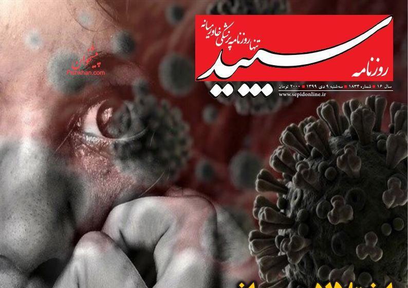 عناوین اخبار روزنامه سپید در روز سهشنبه ۹ دی