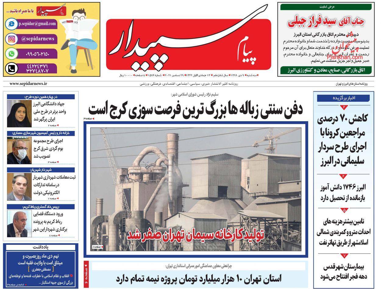 عناوین اخبار روزنامه پیام سپیدار در روز سهشنبه ۹ دی