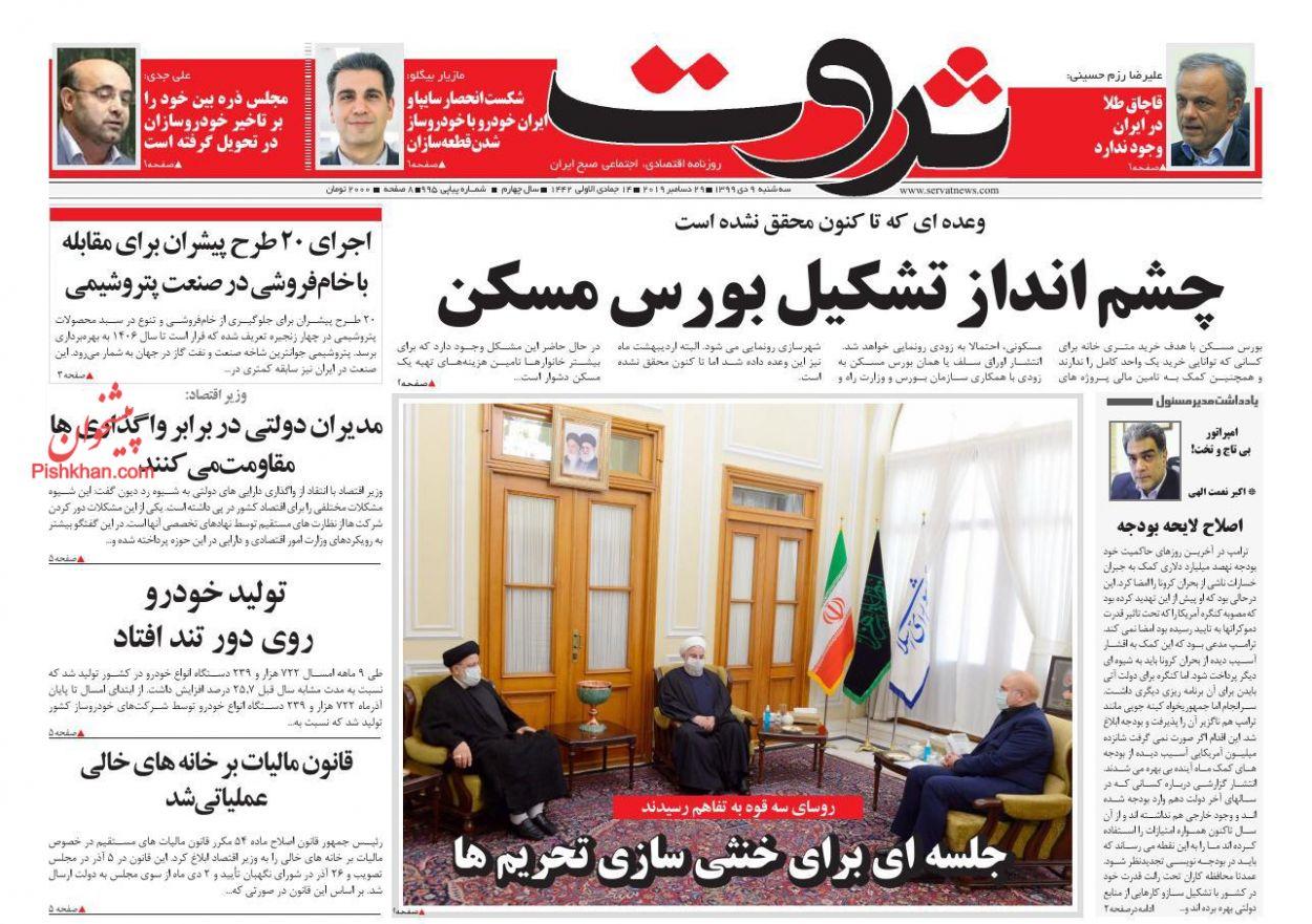 عناوین اخبار روزنامه ثروت در روز سهشنبه ۹ دی