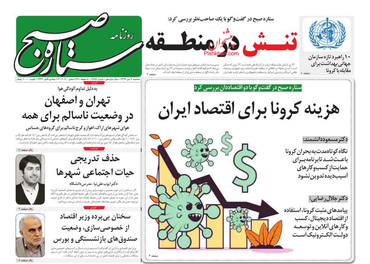 عناوین اخبار روزنامه ستاره صبح در روز سهشنبه ۹ دی