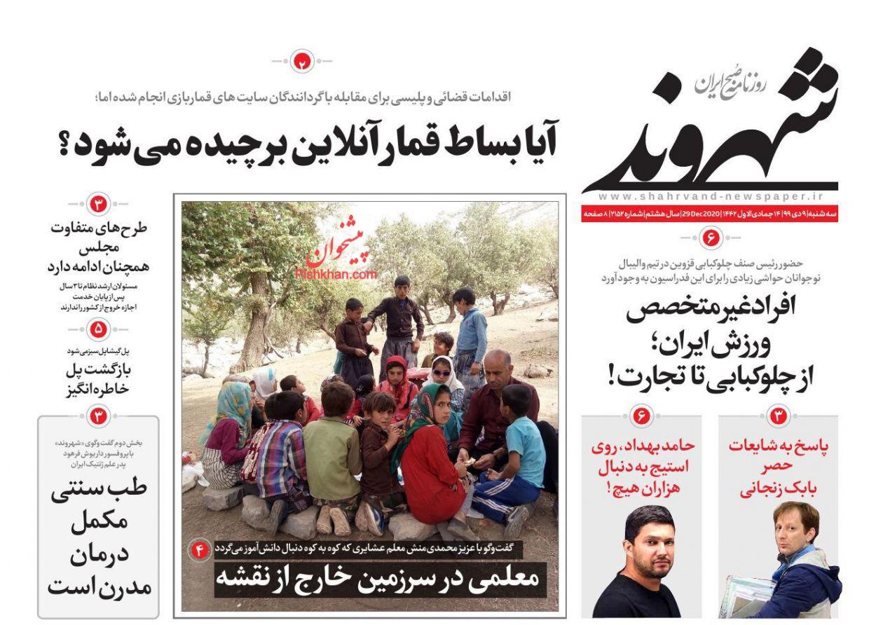 عناوین اخبار روزنامه شهروند در روز سهشنبه ۹ دی