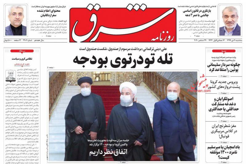 عناوین اخبار روزنامه شرق در روز سهشنبه ۹ دی