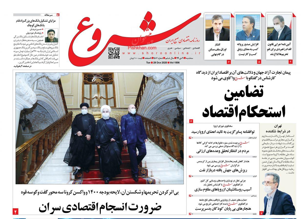 عناوین اخبار روزنامه شروع در روز سهشنبه ۹ دی
