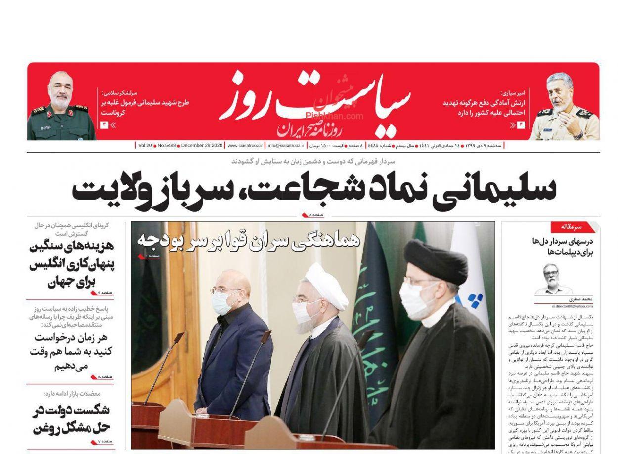 عناوین اخبار روزنامه سیاست روز در روز سهشنبه ۹ دی