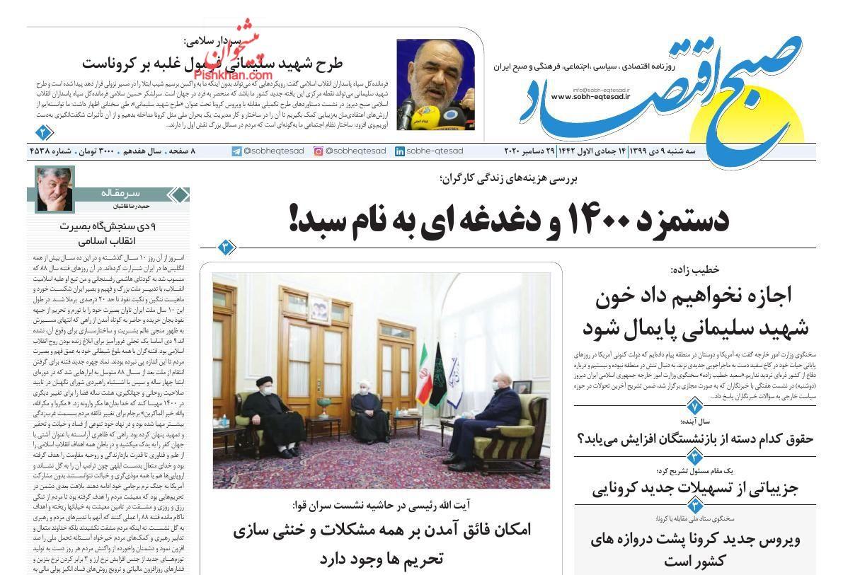 عناوین اخبار روزنامه صبح اقتصاد در روز سهشنبه ۹ دی