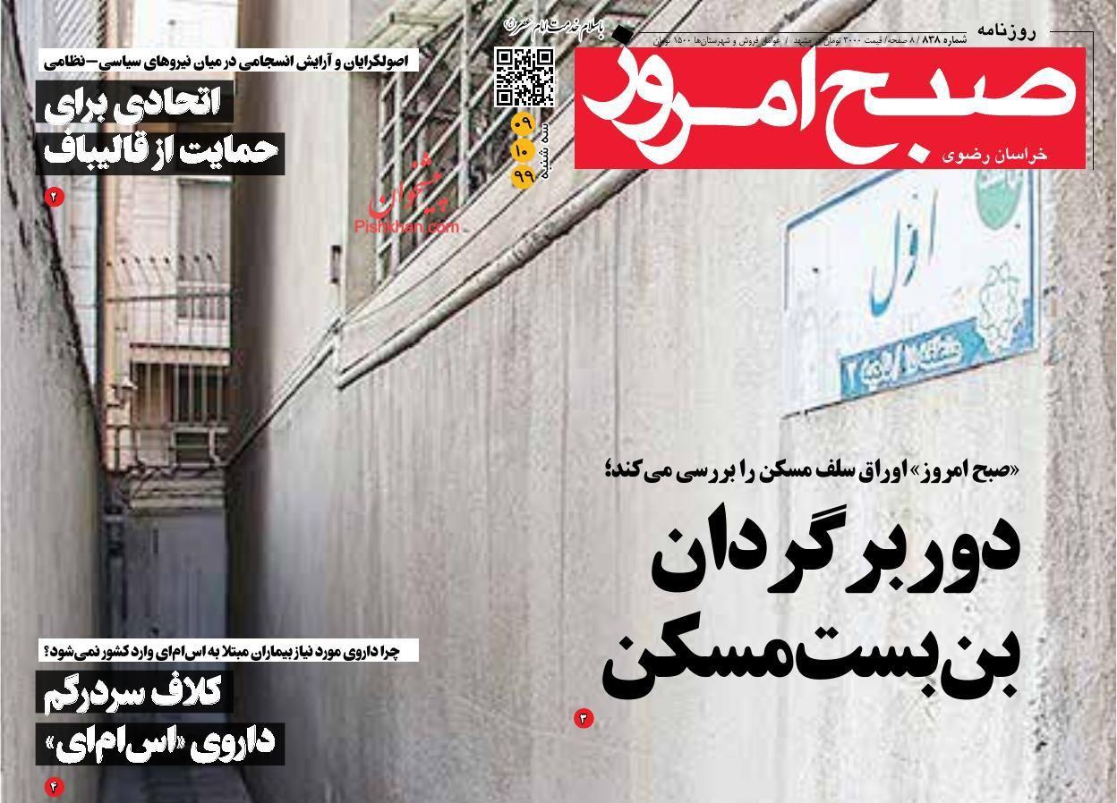 عناوین اخبار روزنامه صبح امروز در روز سهشنبه ۹ دی